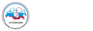 """Ассоциация сердечно-сосудистых хирургов России Секция """"Кардиология и визуализация в кардиохирургии"""""""