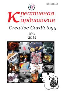 Креативная кардиология журнал